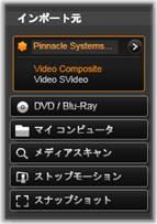 Avid Studio image001 アナログソースからインポート