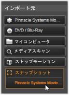 Avid Studio image001 スナップショット