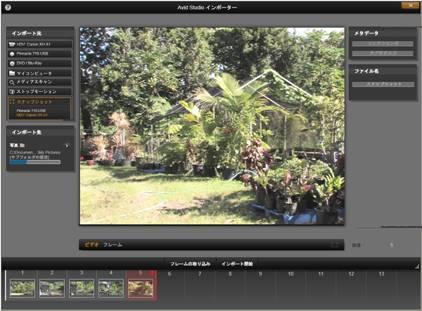 Avid Studio image002 スナップショット