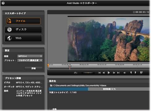 Avid Studio image002 エクスポーター