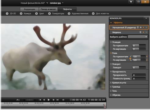 Avid Studio image001 Редактирование мультимедиа: эффекты
