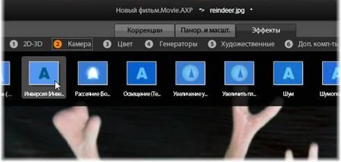 Avid Studio image001 Эффекты в редакторах мультимедиа