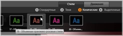 Avid Studio image001 Стили шаблона