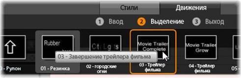 Avid Studio image001 Движения шаблона