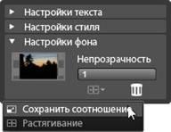 Avid Studio image001 Настройки фона