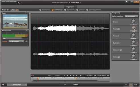 Avid Studio image001 Редактор аудио