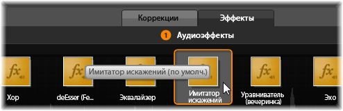 Avid Studio image001 Эффекты аудио