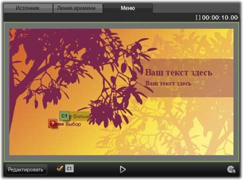 Avid Studio image001 Предварительный просмотр меню диска