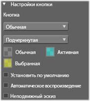 Avid Studio image003 Кнопки меню
