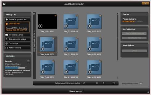 Avid Studio image002 Использование Importer