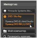 Avid Studio image001 Панель «Импортировать из»