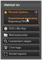 Avid Studio image002 Панель «Импортировать из»