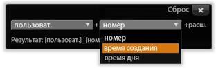Avid Studio image005 Панель «Имя файла»