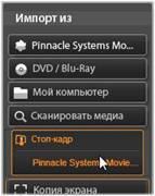 Avid Studio image001 Стоп кадр