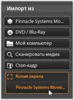 Avid Studio image001 Копия экрана