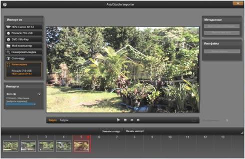 Avid Studio image002 Копия экрана