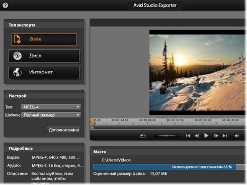 Avid Studio image002 Exporter