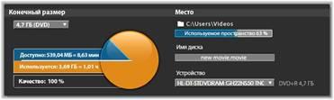 Avid Studio image001 Вывод на диск