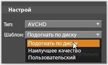 Avid Studio image002 Вывод на диск