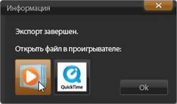 Avid Studio image002 Вывод в файл