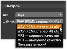 Avid Studio image004 Вывод в файл