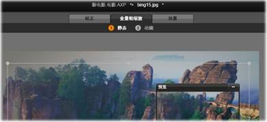 Avid Studio image001 全景和缩放