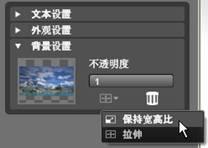 Avid Studio image001 背景设置