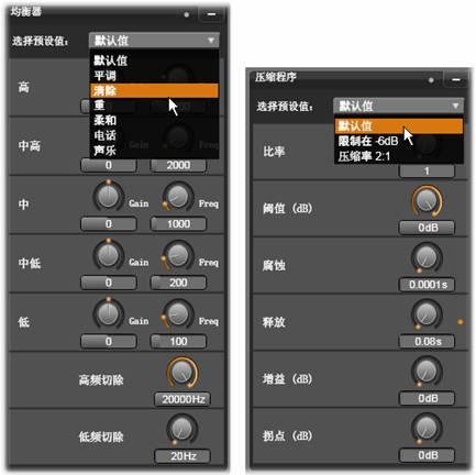 Avid Studio image001 音频校正