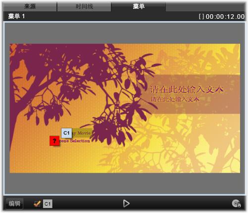 Avid Studio image001 预览光盘菜单