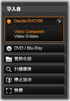 Avid Studio image001 使用导入器