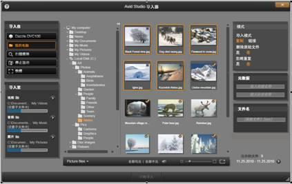 Avid Studio image001 选择要导入的文件