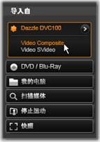 Avid Studio image001 从模拟来源导入