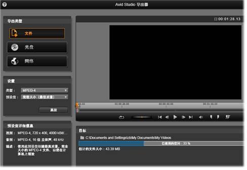 Avid Studio image002 导出器
