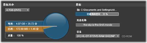 Avid Studio image001 输出到光盘介质