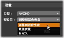 Avid Studio image002 输出到光盘介质