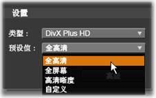 Avid Studio image008 输出到文件