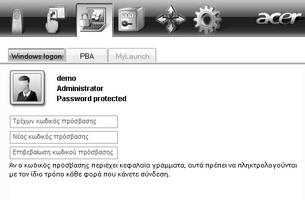 Acer Bio Protection 025.zoom60 Αλλαγή του κωδικού πρόσβασης των Windows