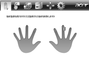 Acer Bio Protection 14.zoom60 登録された指紋を削除します