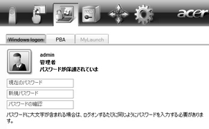 Acer Bio Protection 19.zoom60 Windowsのパスワードを変更する