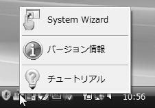 Acer Bio Protection 2 インストール