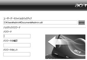 Acer Bio Protection 28.zoom60 ユーザーデータファイルをバックアップする