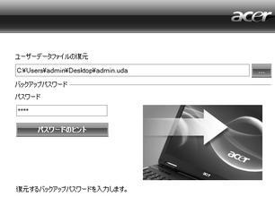 Acer Bio Protection 29.zoom60 ユーザーデータファイルを復元する