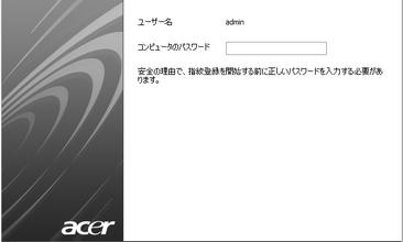 Acer Bio Protection 3.zoom60 インストール