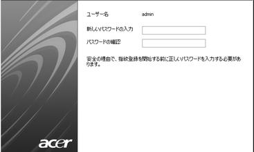 Acer Bio Protection 4.zoom60 インストール
