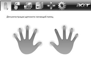 Acer Bio Protection 012.zoom60 Регистрация нового отпечатка пальца