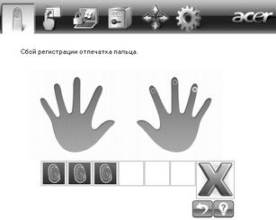 Acer Bio Protection 015.zoom60 Регистрация нового отпечатка пальца