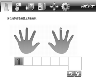 Acer Bio Protection 013.zoom60 註冊新指紋