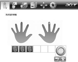 Acer Bio Protection 014.zoom60 註冊新指紋