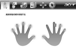 Acer Bio Protection 019.zoom60 刪除已註冊指紋