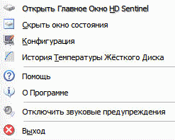 Hard Disc Sentinel img 06 quickmenu Быстрое меню